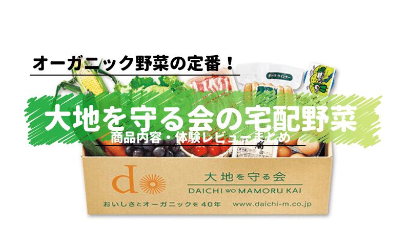 大地を守る会の宅配野菜