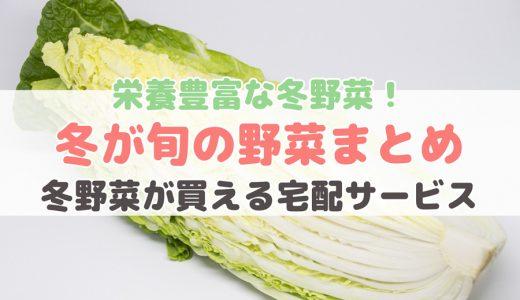冬が旬の野菜は?【冬の野菜を通販で買える野菜宅配サービス】