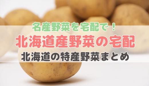 北海道産の野菜が買える宅配サービス【北海道の特産野菜】