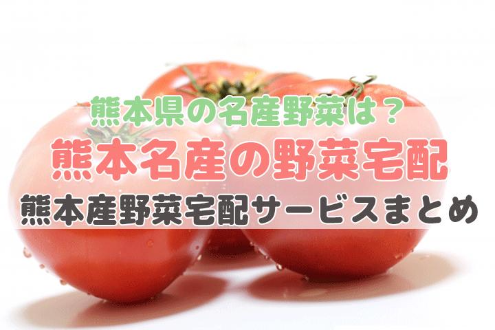 熊本県産野菜