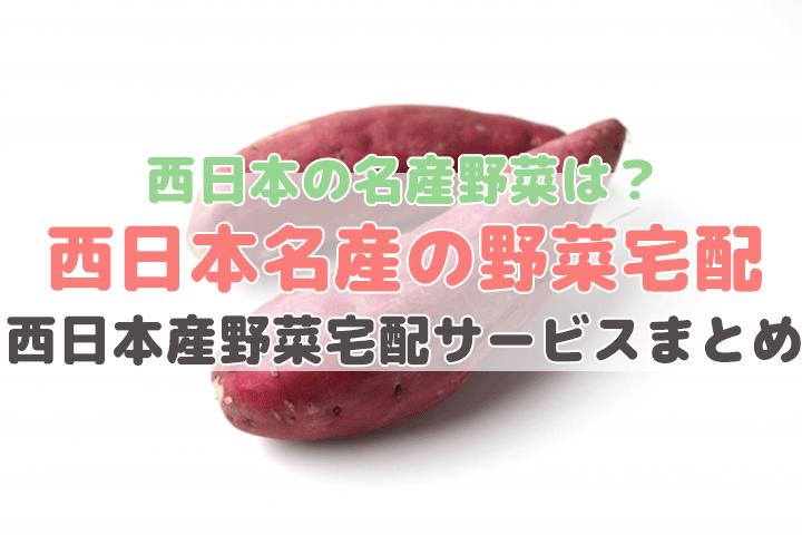 西日本産野菜