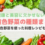 緑黄色野菜リスト一覧【緑黄色野菜を使った料理レシピも掲載!】