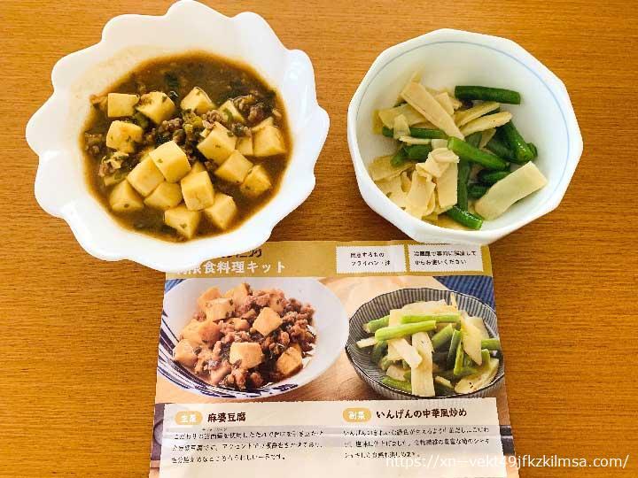 ウェルネスダイニング 麻婆豆腐セット