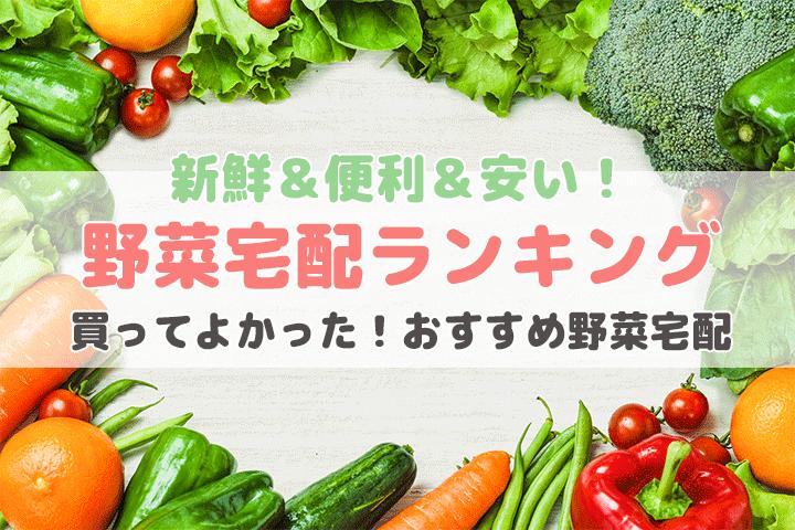 野菜宅配おすすめランキング