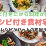 レシピ付き食材宅配サービス・ミールキット【おすすめ10選】