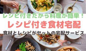 レシピ付き野菜宅配