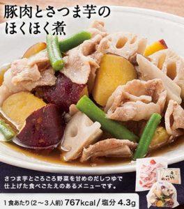 ニコモグ 豚肉とさつま芋のほくほく煮