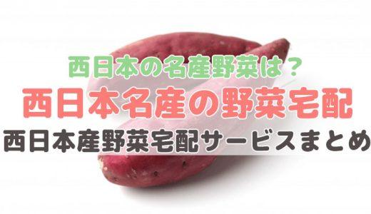 西日本産の野菜が買える宅配サービス【西日本産の特産野菜】