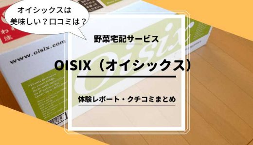 オイシックスのセット内容・価格・口コミは?